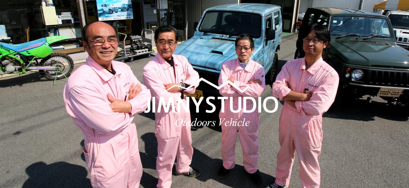 ジムニーのカスタム・中古車専門店『ジムニースタジオ』山梨県甲府市